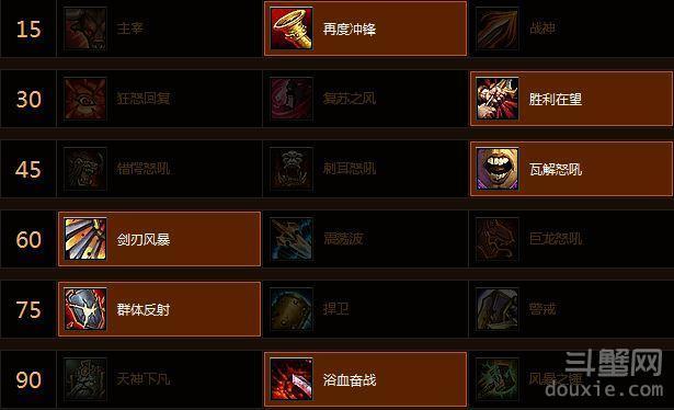 《魔兽世界单机版》战士升级天赋推荐