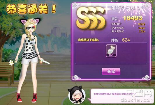 QQ炫舞设计师生涯迷藏乐趣SSS怎么搭配 迷藏乐趣SSS搭配一览