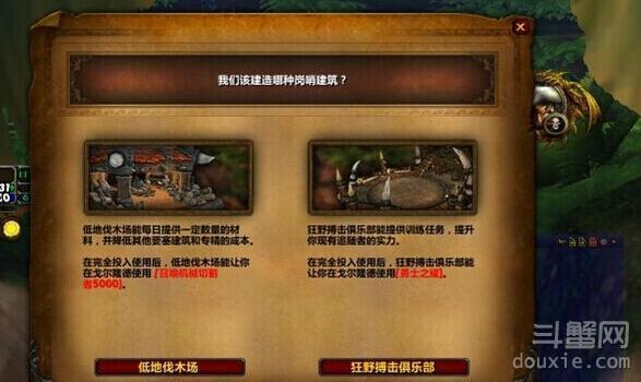 魔兽世界6.0切割者5000和勇士之墙哪个好 切割者5000和勇士之墙选择推荐