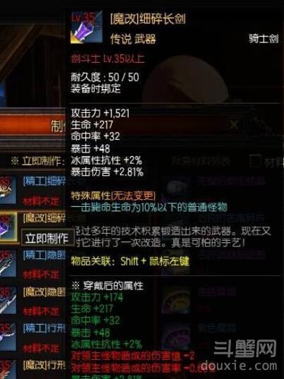 疾风之刃传说武器设计图怎么获得 疾风之刃传说武器设计图获得方法一览
