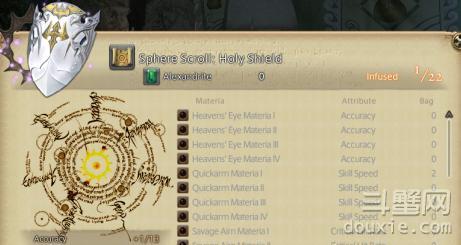 最终幻想14古武 3怎么做 最终幻想14古武 3攻略