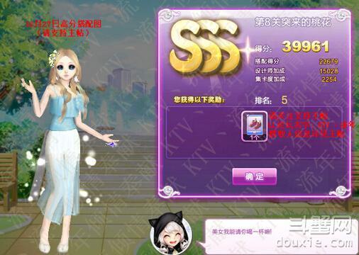 QQ炫舞甜蜜生活突来的桃花SSS搭配图 突来的桃花SSS搭配详解