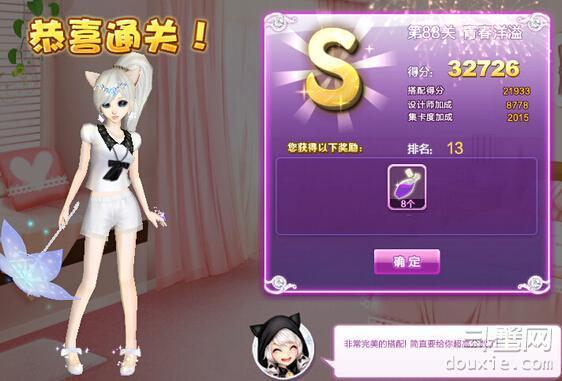 QQ炫舞设计师生涯青春洋溢S搭配攻略 青春洋溢S搭配图示