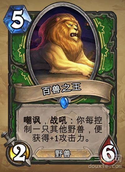 炉石传说野兽卡百兽之王怎么得 百兽之王怎么用