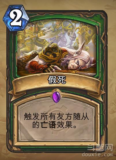 炉石传说法术卡假死怎么得 假死怎么用