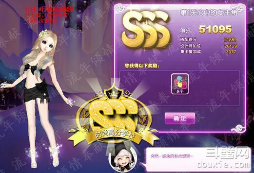 QQ炫舞旅行挑战第11期心中的女主角SSS搭配攻略 心中的女主角SSS指南