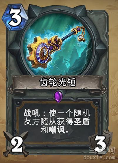 炉石传说武器卡齿轮光锤怎么得 齿轮光锤怎么用