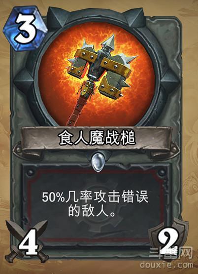 炉石传说武器卡食人魔战槌怎么得 食人魔战槌怎么用