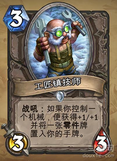 炉石传说侏儒卡工匠镇技师怎么得 工匠镇技师怎么用