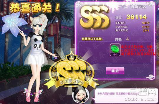 QQ炫舞设计师生涯清新地区SSS搭配指南 清新地区SSS怎么搭配