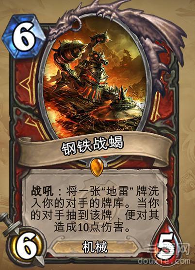 炉石传说战士职业卡钢铁战蝎怎么得 战士卡牌钢铁战蝎怎么用