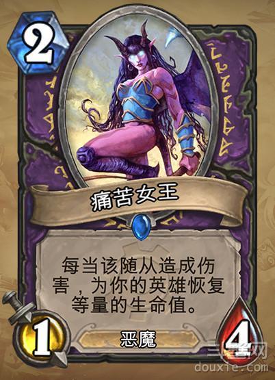 炉石传说术士职业卡痛苦女王怎么得 术士卡牌痛苦女王怎么用