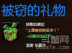魔兽世界6.0被窃的礼物能开出什么 魔兽世界6.0被窃的礼物内容一览