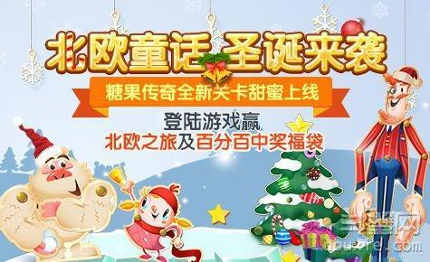 《糖果传奇》圣诞节活动是什么 12月25活动有哪些