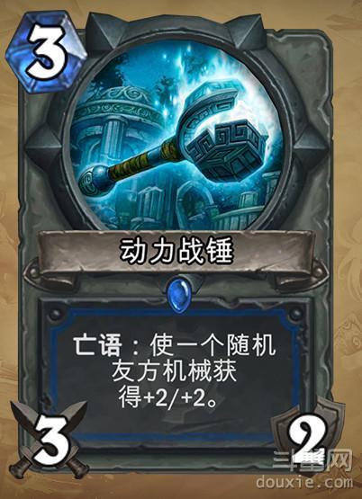 炉石传说萨满职业卡动力战锤怎么得 萨满卡牌动力战锤怎么用