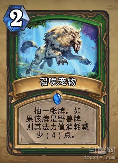 炉石传说猎人职业卡召唤宠物怎么得 猎人卡牌召唤宠物怎么用