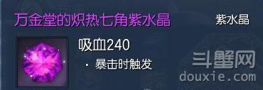 剑灵万金堂的炽热七角紫水晶属性是什么 炽热的七角紫水晶属性一览