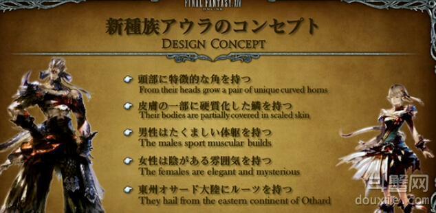 最终幻想14新种族龙人介绍 FF14新种族龙人外形一览