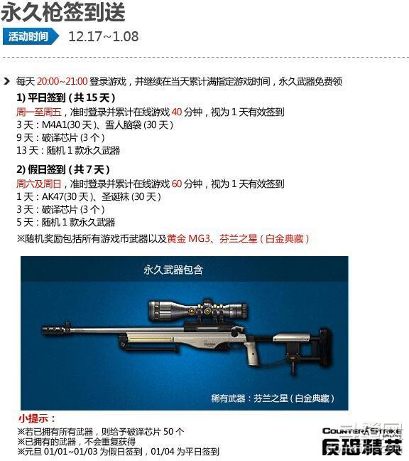 CSOL元旦签到送永久枪介绍 CSOL元旦签到送永久枪有哪些