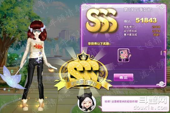 QQ炫舞旅行挑战第12期四季如初SSS搭配图 四季如初高分SSS图