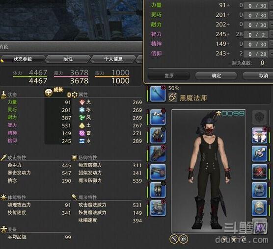 最终幻想14黑魔怎么提高输出 FF14黑魔提高DPS方法