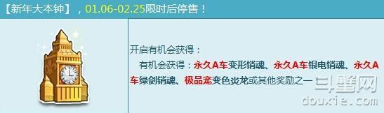 QQ飞车新年大本钟多少钱 新年大本钟可以开出什么
