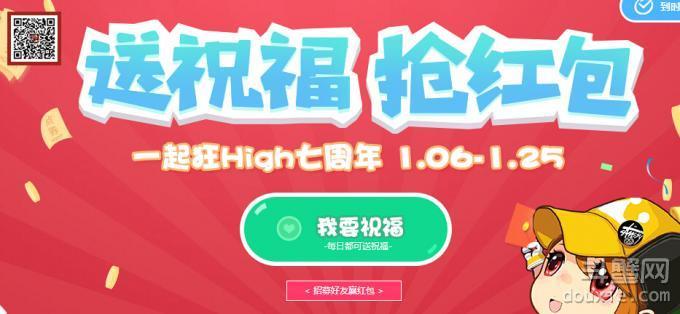 QQ飞车送祝福抢红包活动地址 活动规则奖励