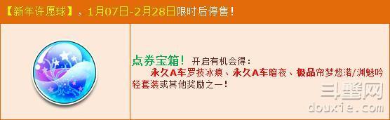 QQ飞车新年许愿球怎么获得 新年许愿球可以开出什么