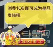 QQ炫舞皇冠积分怎么获得 皇冠积分怎么累积规则详解