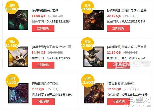 LOL1月16日半价英雄有哪些 LOL1.16半价英雄一览