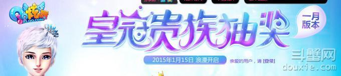 QQ炫舞皇冠贵族抽奖地址 皇冠贵族抽奖奖励一览