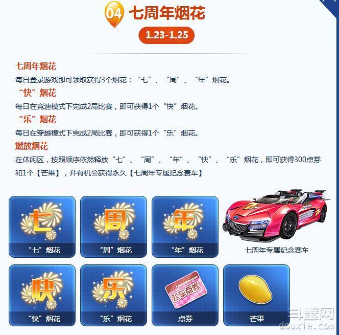 QQ飞车七周年烟花怎么得 七周年烟花获得赢专属纪念赛车攻略