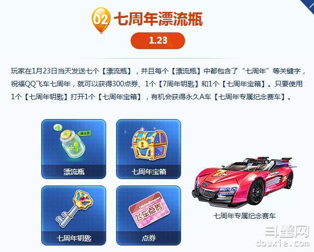 QQ飞车七周年漂流瓶活动介绍 七周年漂流瓶怎么发送