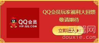 QQ飞车QQ会员玩家福利大回馈网址 QQ会员玩家福利大回馈奖励说明