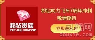 QQ飞车粉钻助力飞车7周年冲刺网址 粉钻助力飞车7周年冲刺奖励