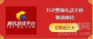QQ飞车TGP携壕礼送不停网址 TGP携壕礼送不停奖励