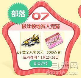 QQ飞车极速领地赛大竞猜网址 极速领地赛大竞猜奖励