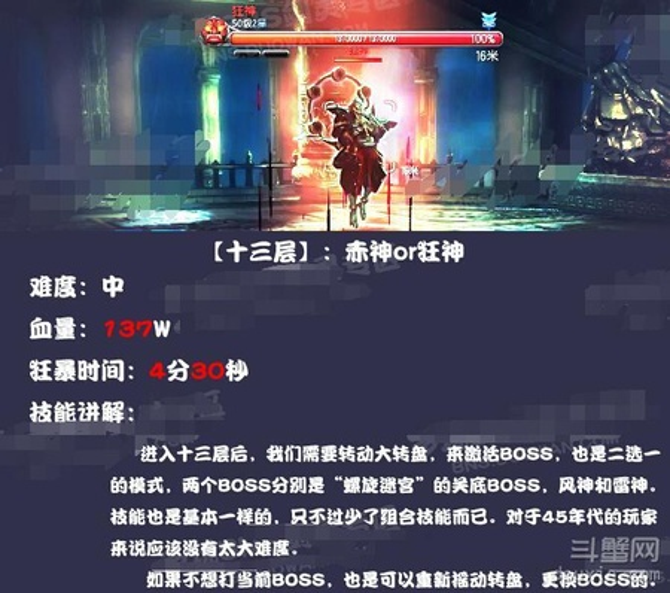 剑灵咒术师武神塔第13层怎么打 咒术师打武神塔第13层狂神打法教学