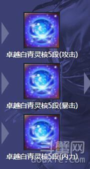 剑灵双属性卓越白青灵核5段怎么获得 双属性白青灵核5段获取攻略