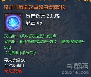 剑灵卓越白青灵核5段暴击属性是什么 卓越白青灵核5段暴击版属性一览