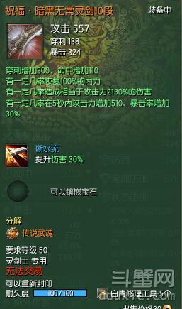 剑灵老版祝福S2有必要换新版吗 老版祝福S2与新版S2区别