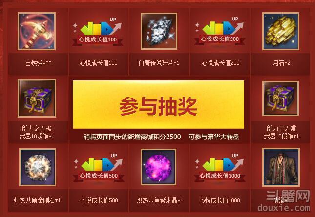 剑灵咒术师版超级豪华大转盘地址 超级豪华大转盘奖励