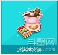 QQ飞车冰淇淋火锅怎么获得 冰淇淋火锅打开奖励有什么
