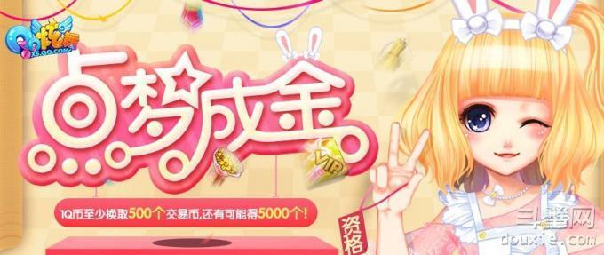 QQ炫舞点梦成金活动哪里参加 QQ炫舞点梦成金活有什么奖品