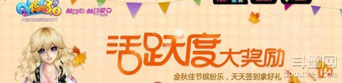 QQ炫舞2月活跃度签到活动地址 QQ炫舞2月签到有什么送