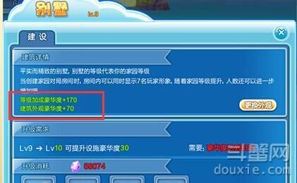 QQ炫舞我的家园豪华度有什么用 豪华度怎么提升