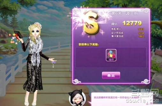 QQ炫舞旅行挑战十五期第6关一波三折S搭配推荐