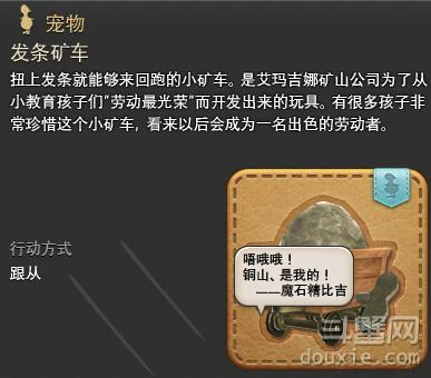 最终幻想14发条矿车怎么得 FF14发条矿车获得方法