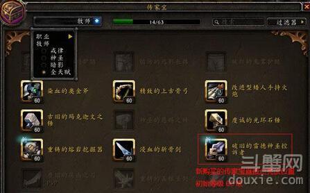 魔兽世界传家宝升级道具怎么得 魔兽世界传家宝升级道具各部位价格多少钱