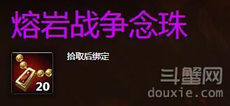 魔兽世界6.1熔岩战争念珠有什么用 wow熔岩战争念珠用处攻略